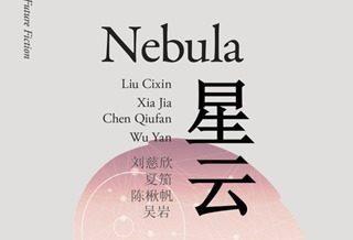 "Recensione: ""Nebula. Fantascienza contemporanea cinese"" (2017) AA.VV."