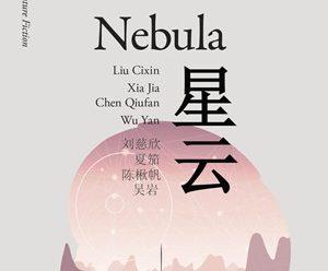 Recensione: NEBULA – Fantascienza contemporanea cinese (2017) AA.VV.